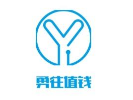 苏州勇往值钱公司logo设计