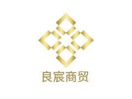 成都良宸商贸公司logo设计