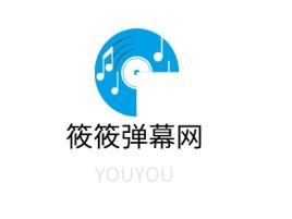 佛山筱筱弹幕网logo标志设计