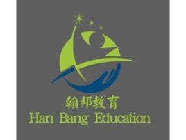 河源   翰邦教育Han Bang Education logo标志设计