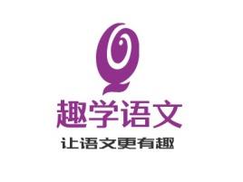 广州趣学语文公司logo设计