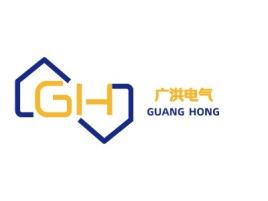 梅州广洪电气企业标志设计