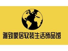 深圳雅致家居软装生活饰品馆企业标志设计