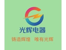广州光辉电器公司logo设计