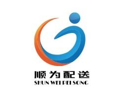 揭阳顺为配送公司logo设计
