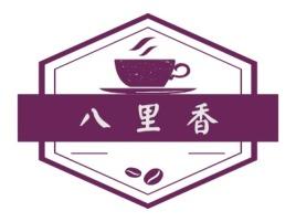 东莞八里香店铺logo头像设计