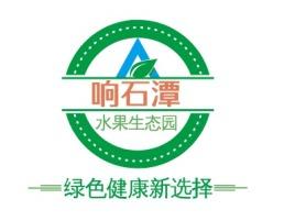 深圳响石潭品牌logo设计