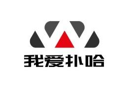惠州我爱扑哈公司logo设计
