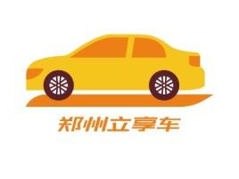 梅州郑州立享车公司logo设计