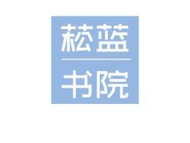 青岛菘蓝书院logo标志设计