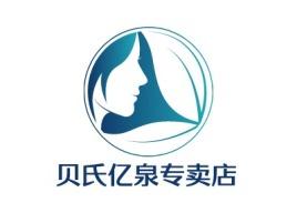 江门贝氏亿泉专卖店门店logo设计