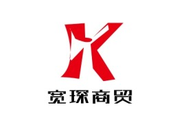 厦门宽琛商贸品牌logo设计