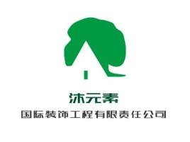 江门沐元素企业标志设计