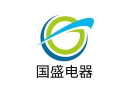 广州国盛电器店铺标志设计
