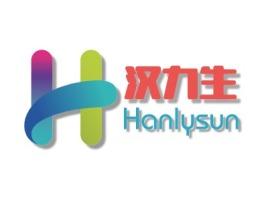 济南汉力生公司logo设计