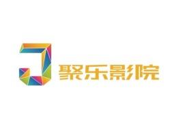 茂名聚乐影院公司logo设计