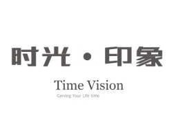 韶关Time Vision企业标志设计