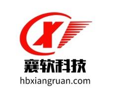 东莞襄软科技公司logo设计