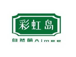 西安彩虹岛logo标志设计