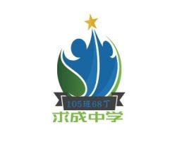 韶关求成中学logo标志设计