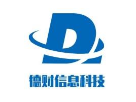 广州德财信息科技公司logo设计