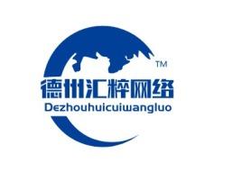 汕尾汇粹网络公司logo设计