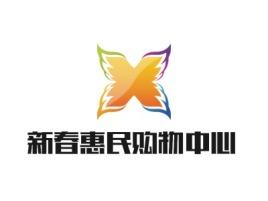 深圳新春惠民购物中心店铺标志设计
