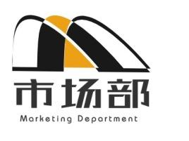 南京市场部品牌logo设计