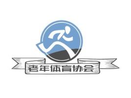 厦门老年体育协会公司logo设计