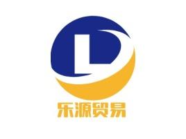 广州乐源贸易公司logo设计