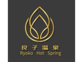良 子 温 泉logo标志设计