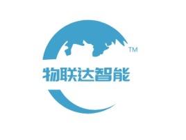 汕尾物联达公司logo设计
