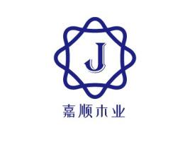 深圳嘉顺木业企业标志设计