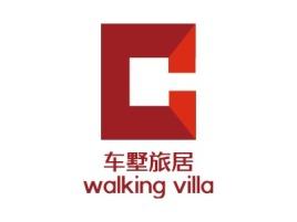 阳江车墅旅居walking villalogo标志设计