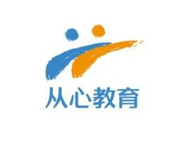 江门从心教育logo标志设计
