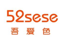 武汉吾 爱 色公司logo设计