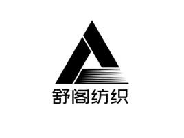 舒阁纺织公司logo设计