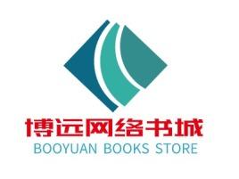 河源博远网络书城logo标志设计