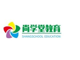 东莞尚学堂教育logo标志设计