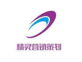 清远精灵营销策划logo标志设计