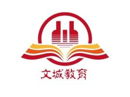 韶关文城教育logo标志设计