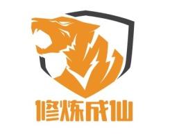 梅州 修炼成仙logo标志设计