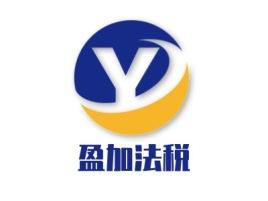 云浮盈加法税公司logo设计