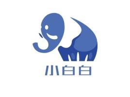 武汉小白白店铺标志设计