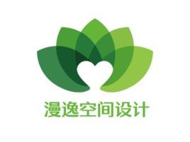 广州漫逸空间设计logo标志设计