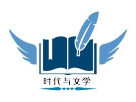 江门时代与文学logo标志设计
