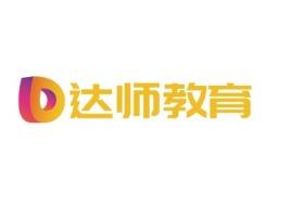 茂名达师教育logo标志设计