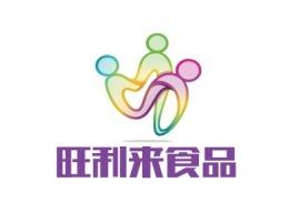 武汉旺利来食品品牌logo设计