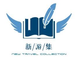 长沙新/游/集logo标志设计