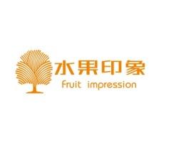 汕尾水果印象品牌logo设计